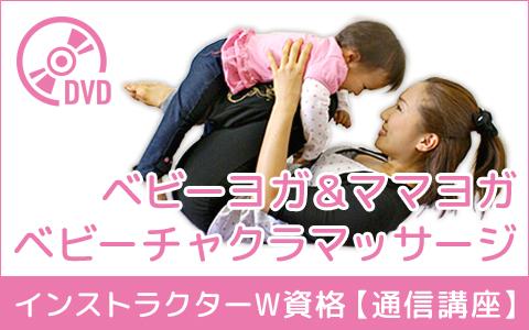 【ベビーヨガ&ママヨガ・ベビーチャクラマッサージW資格】【通信講座】利用モニター