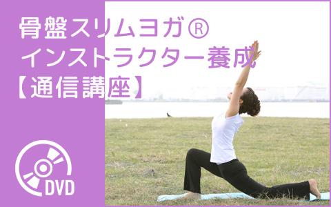 「骨盤スリムヨガ」インストラクター養成口座【通信資格講座】利用モニター