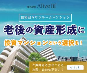 謝礼UP!!《25000pt!!》東京都のマンション不動産投資なら【株式会社Alivelif(オール)】面談モニター