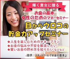 【お金の基本 女性のためのマネーセミナー】11月9日(土)開催 セミナー参加モニター