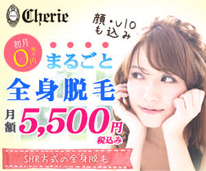 〈女性限定〉光速全身脱毛専門店【Cherie 銀座店】来店モニター