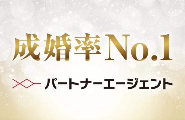 成婚率No.1の結婚相談所【パートナーエージェント】新規入会モニター