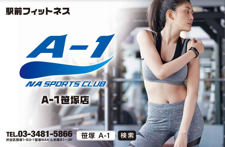 無料体験レッスンで3500ptGET★【NAスポーツクラブA-1笹塚】無料体験モニター