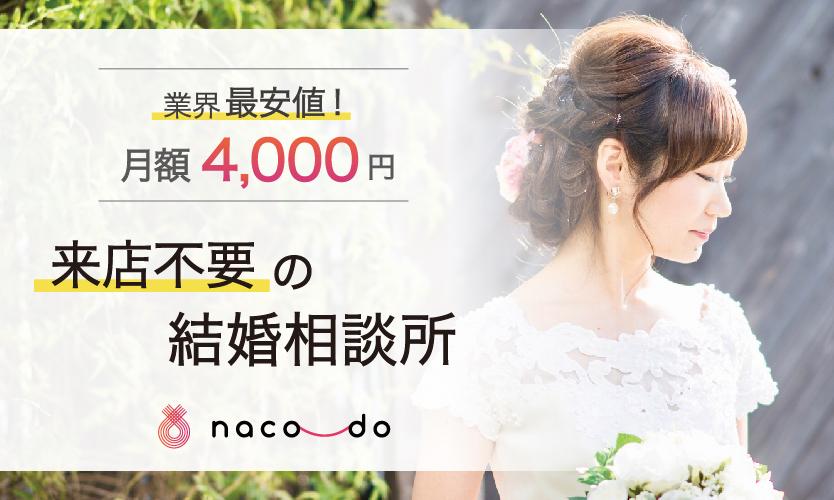 〈スマートフォン限定〉スマホの結婚相談所【naco-do】申込みモニター