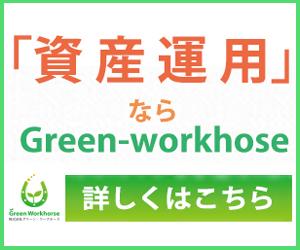 【グリーン・ワークホース】資料請求モニター