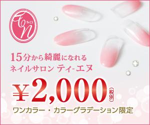 ネイルサロン【ティーエヌ】ワンカラーorカラグラ実施モニター