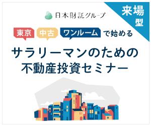 はじめての不動産投資を学ぶ【日本財託】オンラインセミナー参加モニター