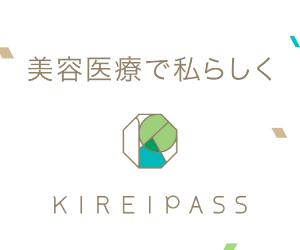 〈関西版〉初回3000円OFFキャンペーン中♪美容医療で私らしく【KIREIPASS(キレイパス)】利用モニター