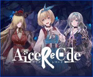 アリスの運命は貴方が握る【Alice ReCode アリスレコード】会員登録モニター