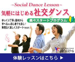 実質無料の体験レッスン♪社交ダンスを始めるなら!【山岡ダンススクール】ダンスレッスンモニター